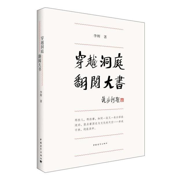 商品详情 - 穿越洞庭 翻阅大书 - image  0