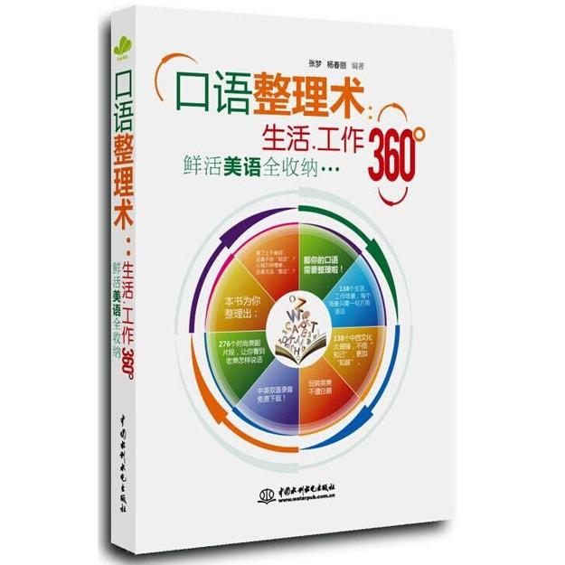 商品详情 - 口语整理术:生活 工作360°鲜活美语全收纳 - image  0