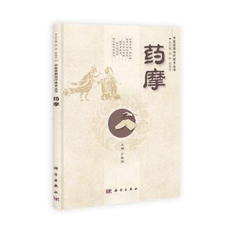 中医优势治疗技术丛书:药摩