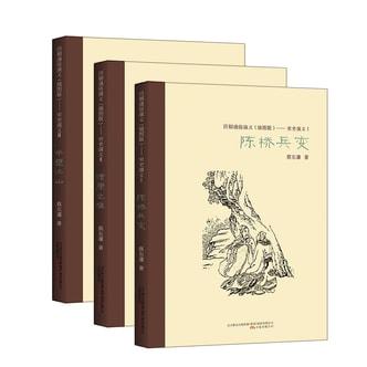 历朝通俗演义:宋史演义(套装1-3册)