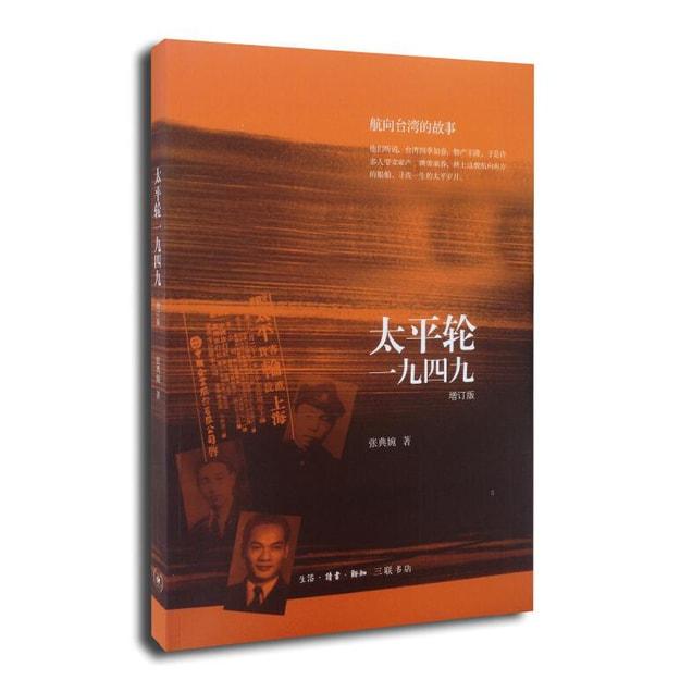 商品详情 - 太平轮一九四九(增订版) - image  0