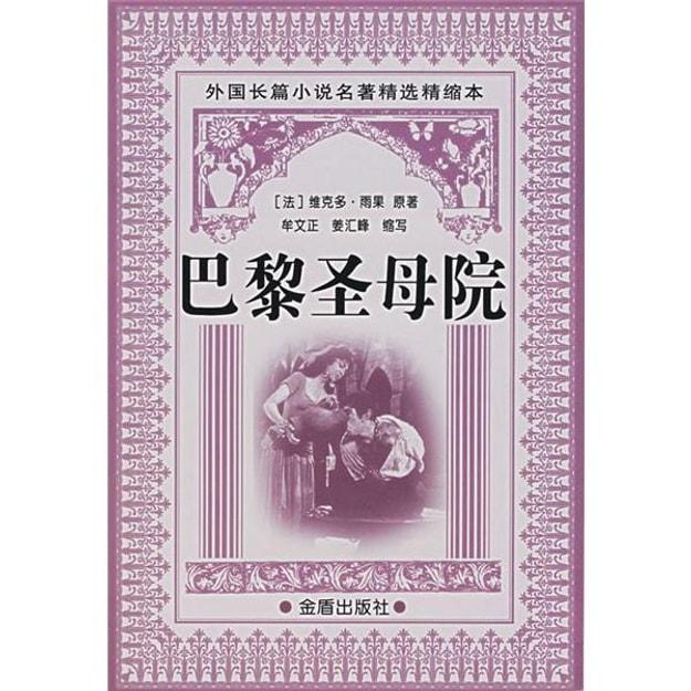 商品详情 - 外国长篇小说名著精选精缩本:巴黎圣母院 - image  0