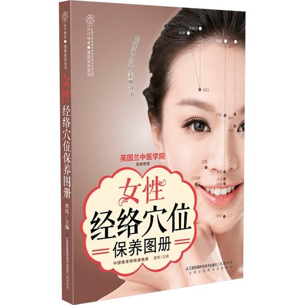 商品详情 - 汉竹:女性经络穴位保养图册 - image  0