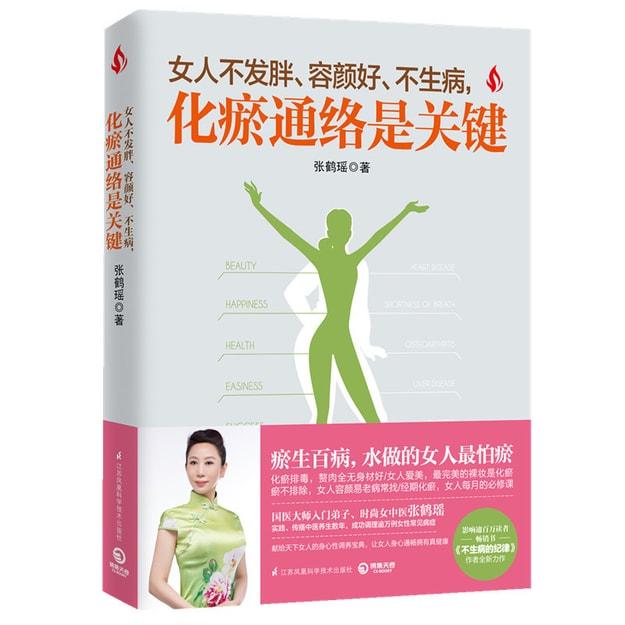 商品详情 - 女人不发胖、容颜好、不生病,化瘀通络是关键 - image  0