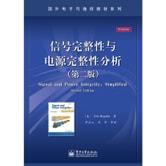 信号完整性与电源完整性分析(第2版)