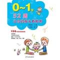 52周让你的孩子更聪明:156个亲子互动游戏(0~1岁)