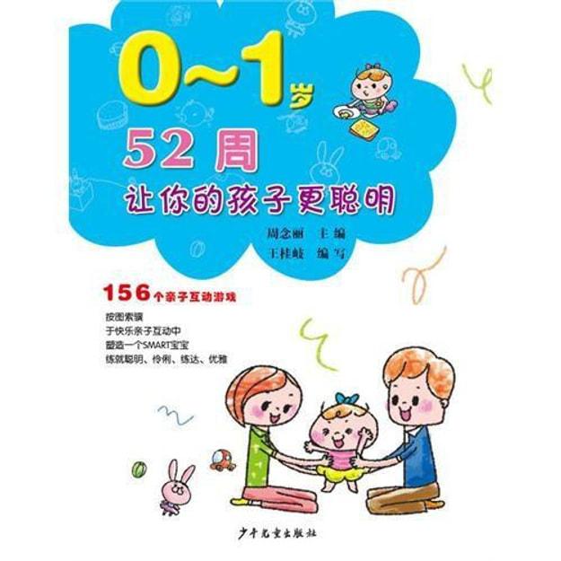 商品详情 - 52周让你的孩子更聪明:156个亲子互动游戏(0~1岁) - image  0