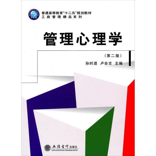 商品详情 - 管理心理学(第2版) - image  0