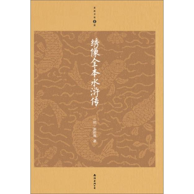 商品详情 - 绣像全本水浒传(升级版) - image  0