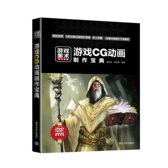 游戏美术设计宝典:游戏CG动画制作宝典(附DVD光盘1张)