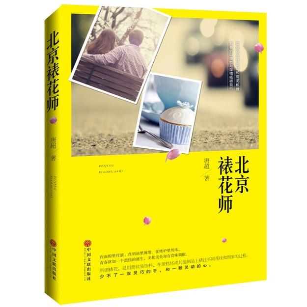 商品详情 - 北京裱花师 - image  0