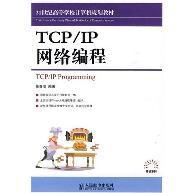 商品详情 - 21世纪高等学校计算机规划教材·高校系列:TCP/IP网络编程 - image  0
