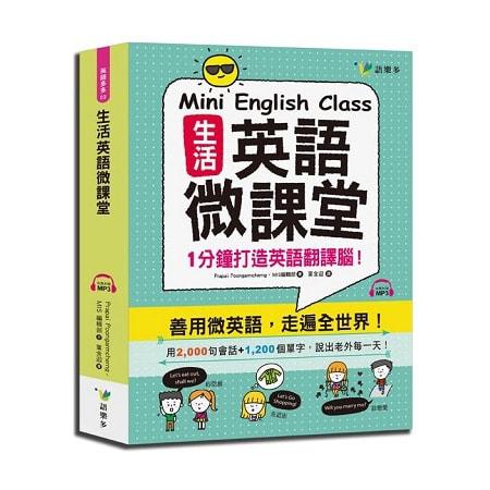 Yamibuy.com:Customer reviews:【繁體】生活英語微課堂(附1MP3)