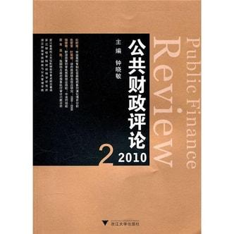公共财政评论(2010-2)