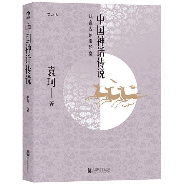 商品详情 - 中国神话传说:英雄主义和浪漫主义的神话史诗 - image  0