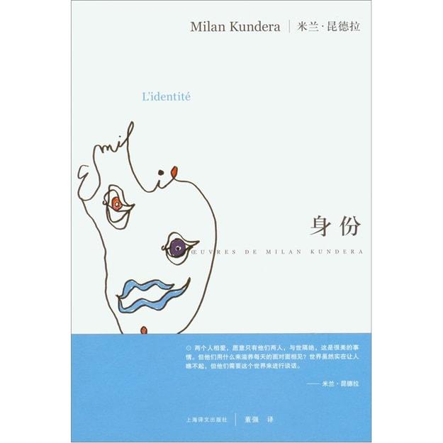 商品详情 - 米兰·昆德拉作品系列:身份 - image  0