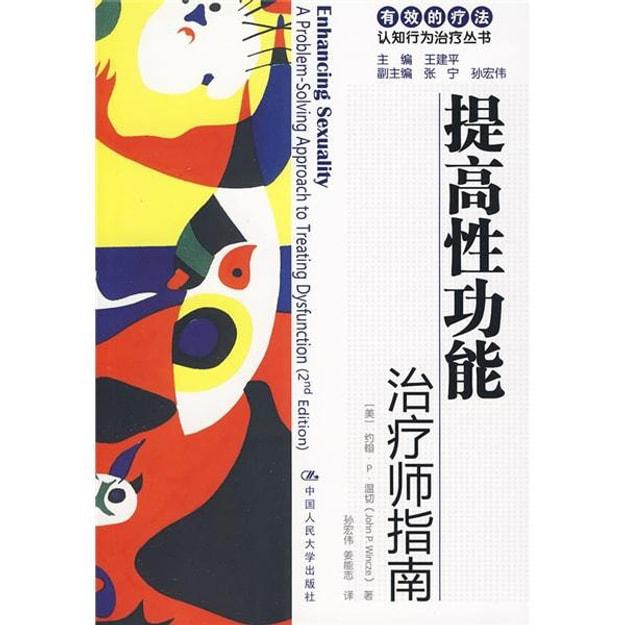 商品详情 - 提高性功能:治疗师指南 自助手册 - image  0