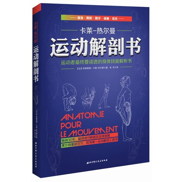 商品详情 - 运动解剖书:运动者最终要读透的身体技能解析书 - image  0