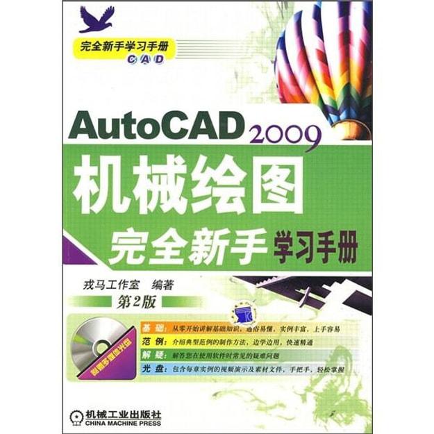 商品详情 - AutoCAD 2009机械绘图完全新手学习手册(第2版) - image  0
