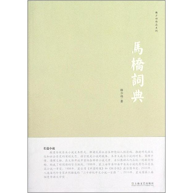 商品详情 - 马桥词典 - image  0