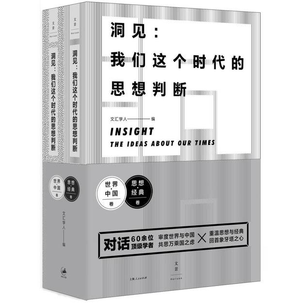 商品详情 - 洞见:我们这个时代的思想判断(套装共2册) - image  0