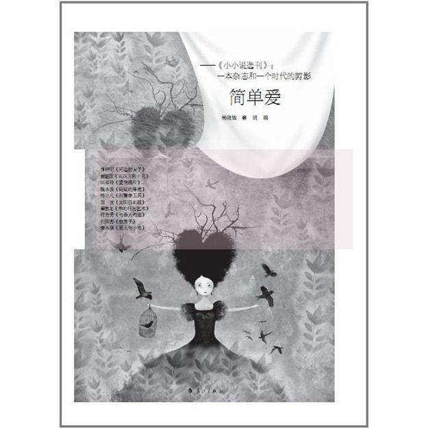 商品详情 - 《小小说选刊》:简单爱(一本杂志和一个时代的剪影) - image  0
