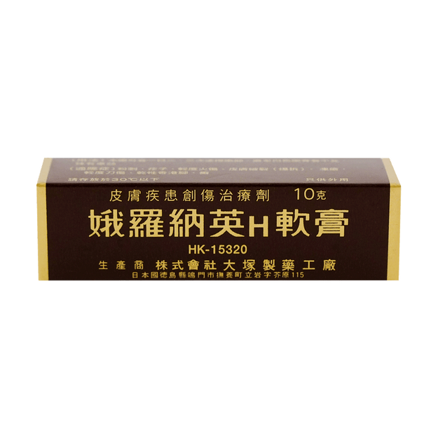 Product Detail - H Ointment Medicated Cream for Minor Cuts Burns Itch Relief 10g - image  0