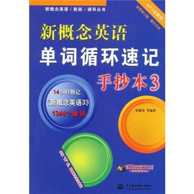 商品详情 - 新概念英语单词循环速记手抄本3(附光盘) - image  0