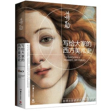写给大家的西方美术史【荐书联盟推荐】