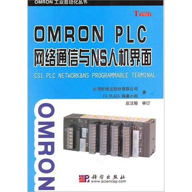 商品详情 - OMRON PLC网络通信与NS人机界面 - image  0