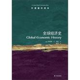 牛津通识读本:全球经济史