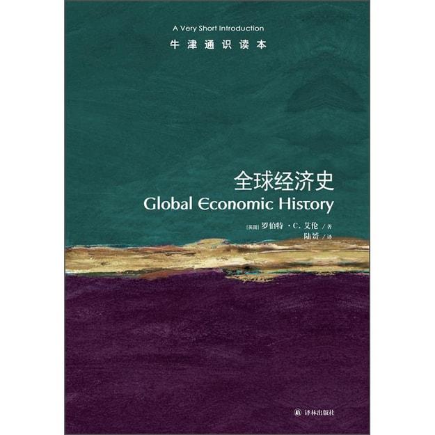 商品详情 - 牛津通识读本:全球经济史 - image  0
