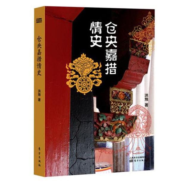 商品详情 - 仓央嘉措情史 - image  0