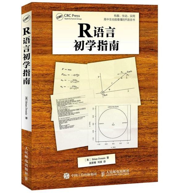 商品详情 - R语言初学指南 - image  0