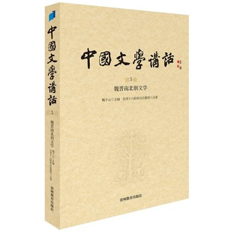 中国文学讲话·第5册:魏晋南北朝文学