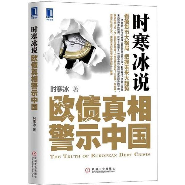 商品详情 - 时寒冰说:欧债真相警示中国 - image  0