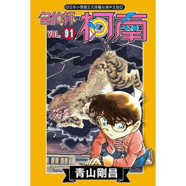 商品详情 - 【繁體】名偵探柯南91 - image  0