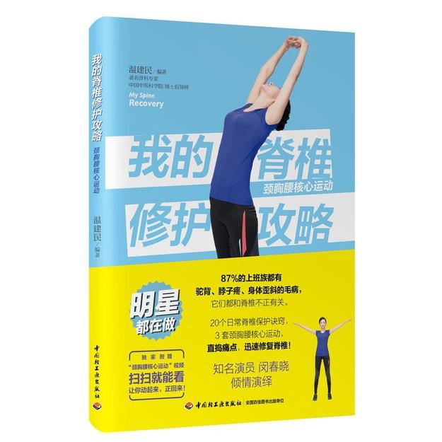 商品详情 - 我的脊椎修护攻略:颈胸腰核心运动 - image  0