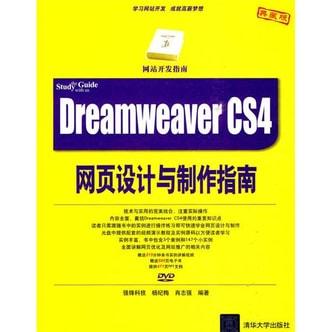 Dreamweaver CS4网页设计与制作指南(附DVD光盘1张)