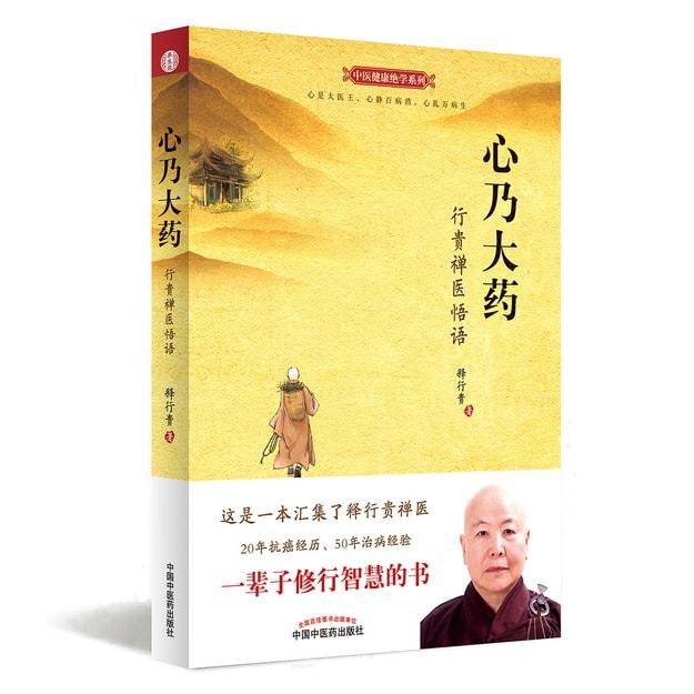 商品详情 - 心乃大药:行贵禅医悟语 - image  0