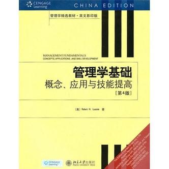 管理学基础:概念、应用与技能提高(第4版)(英文影印版)