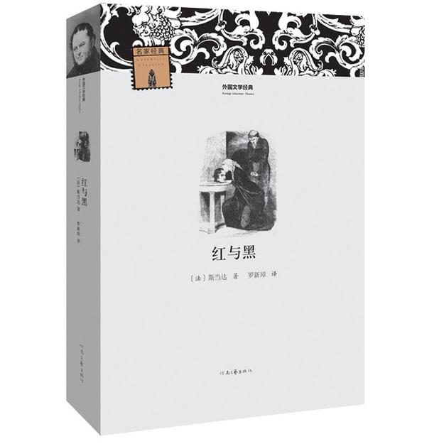 商品详情 - 外国文学经典:红与黑 - image  0