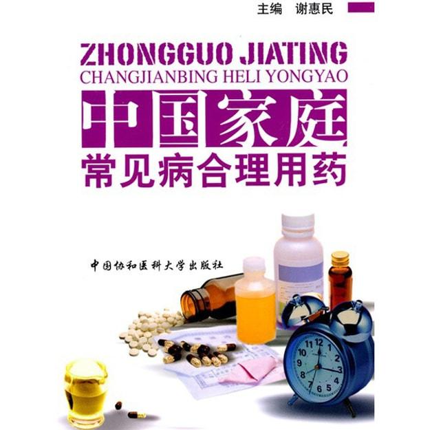 商品详情 - 中国家庭常见病合理用药 - image  0