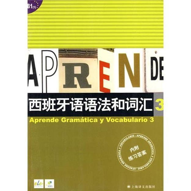 商品详情 - 西班牙语语法和词汇3(附练习答案) - image  0