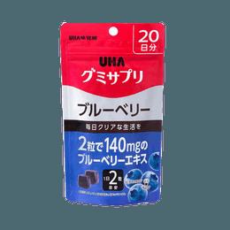 UHA 味觉糖||护眼上班族必备蓝莓软糖||蓝莓味 20日量 40粒/袋