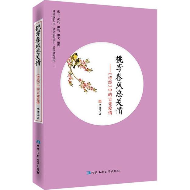 商品详情 - 桃李春风总关情:《诗经》中的古老爱情 - image  0
