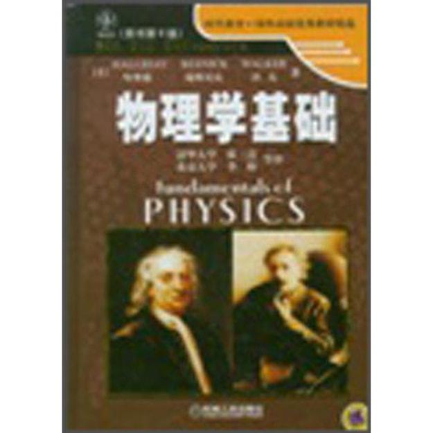 商品详情 - 时代教育·国外高校优秀教材精选:物理学基础(原书第6版) - image  0
