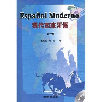 现代西班牙语(第一册 附光盘1张)