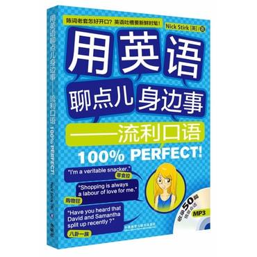用英语聊点身边事:流利口语100%Perfect!(附MP3光盘1张)
