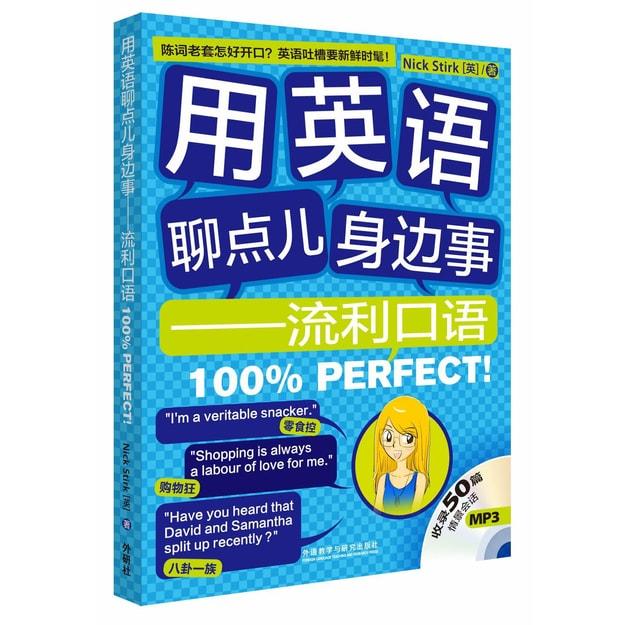 商品详情 - 用英语聊点身边事:流利口语100%Perfect!(附MP3光盘1张) - image  0